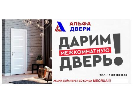 АКЦИЯ!!! ДВЕРЬ В ПОДАРОК!!!!